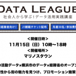DATA LEAGUE