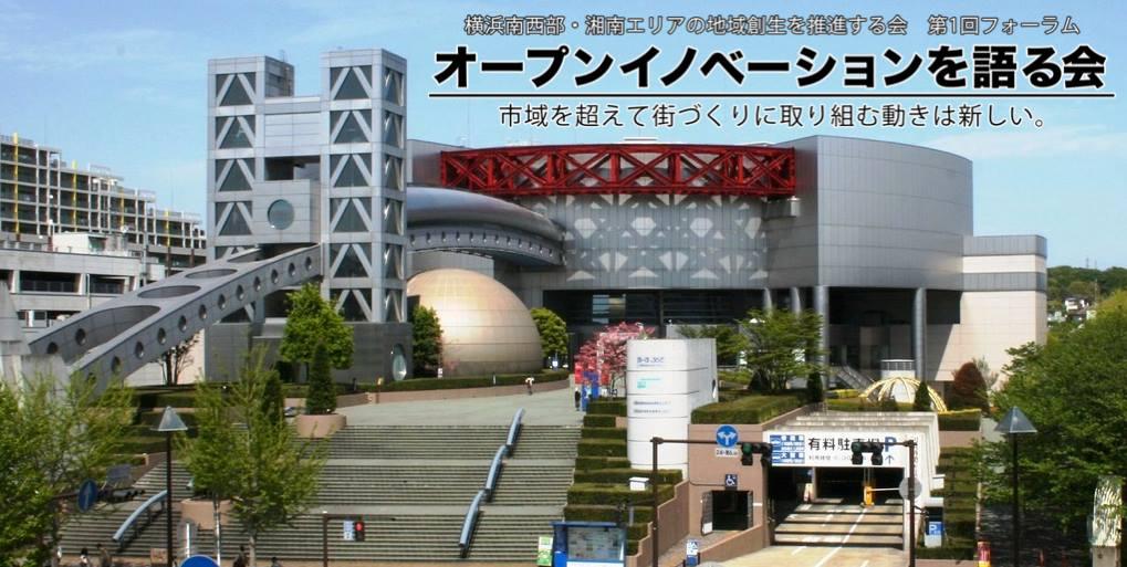 160211shonan-open-innovation-forum