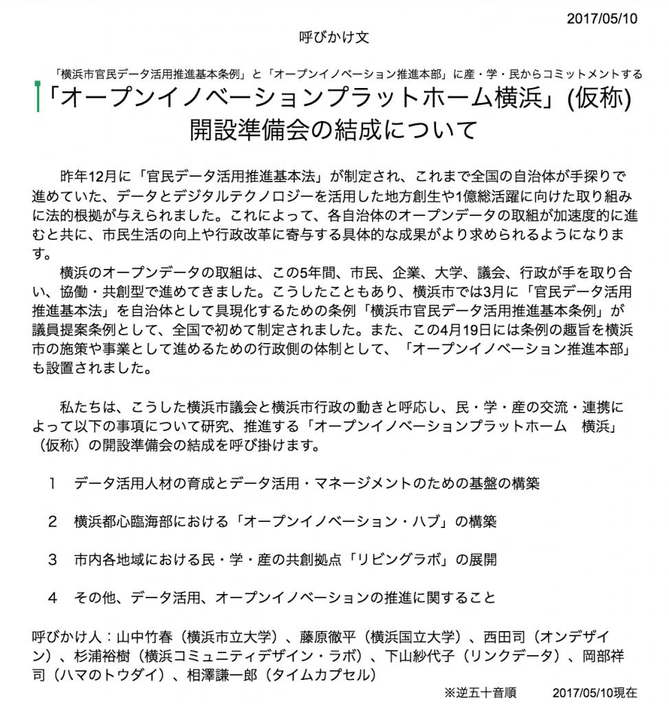 「オープンイノベーションプラットホーム横浜」(仮称) 開設準備会の結成について